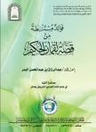 Fawa`id Mustanbathatu min Qishatu Luqmanil Hakim