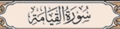 Al Qiyaamah
