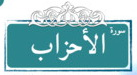 Al ahzab