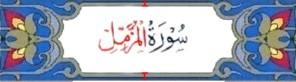 Surat Al Muzzammil
